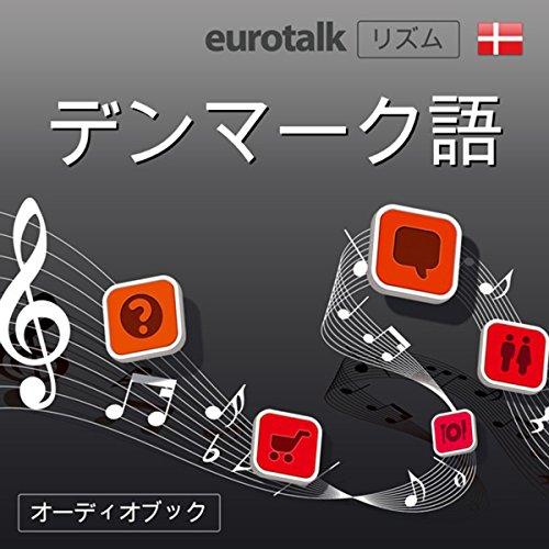 『Eurotalk リズム デンマーク語』のカバーアート