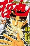 哲也~雀聖と呼ばれた男~(27) (週刊少年マガジンコミックス)