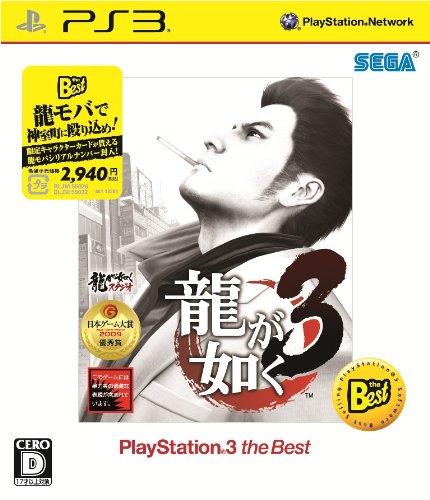 Ryu ga Gotoku 3 (PlayStation3 the Best Reprint)