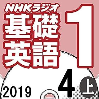 NHK 基礎英語1 2019年4月号(上)                   著者:                                                                                                                                 田村岳充                               ナレーター:                                                                                                                                 田村岳充/Diana Garnet/Chris Nelson                      再生時間: 1 時間  10 分     レビューはまだありません。     総合評価 0.0