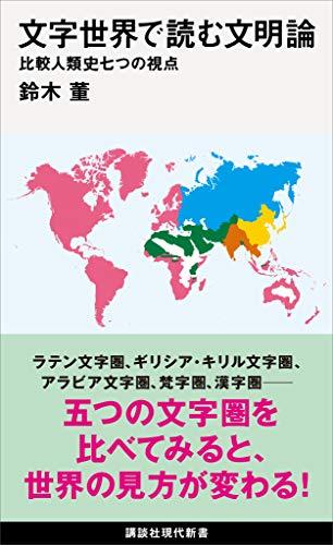 文字世界で読む文明論 比較人類史七つの視点 (講談社現代新書)