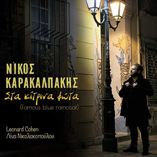 Nikos Karakalpakis