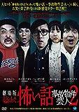 劇場版 ほんとうにあった怖い話 ~事故物件芸人~2[DVD]