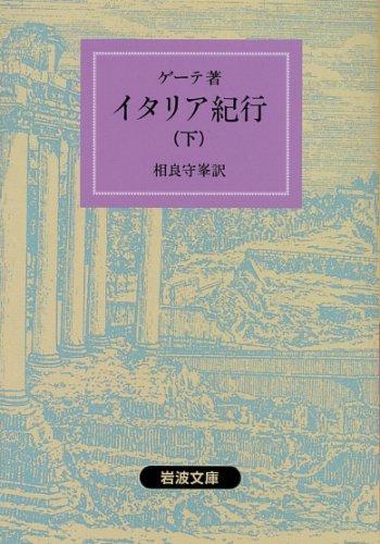 イタリア紀行 下 (岩波文庫 赤 406-1)