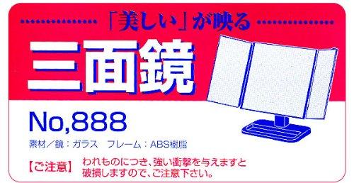 メリー『卓上ミラー三面鏡No.888シルバー』
