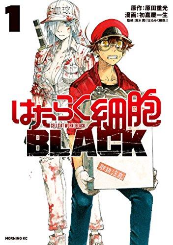 はたらく細胞BLACK(1) (モーニングコミックス) - 原田重光, 初嘉屋一生, 清水茜