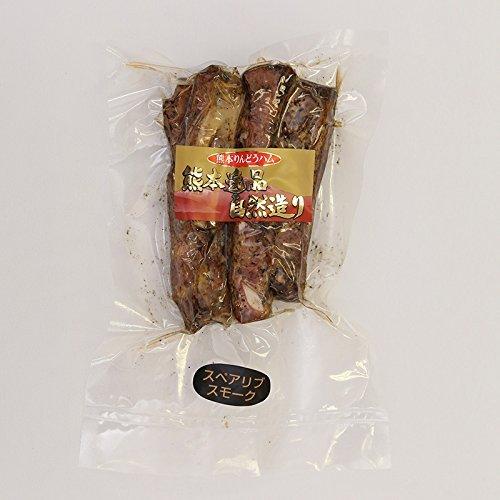 サクラスフーズ スペアリブ スモーク(300g×3パック)【冷凍配送】【九州産 豚肉 使用 熊本りんどうハム】