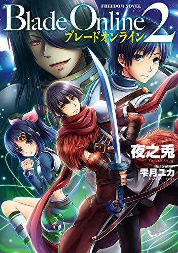 Blade Online2 -ブレードオンライン2- (FREEDOM NOVEL)