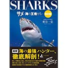 サメ-海の王者たち-改訂版