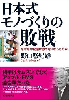 [野口 悠紀雄]の日本式モノづくりの敗戦―なぜ米中企業に勝てなくなったのか