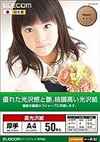 エレコム 写真用紙 高光沢紙 厚手 A4サイズ 50枚入り 【日本製】 EJK-NANA450