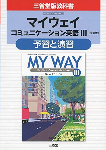 マイウェイコミュニケーション英語3予習と演習