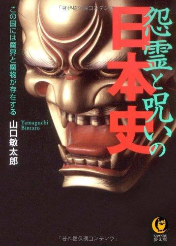 Mirror PDF: 怨霊と呪いの日本史 (KAWADE夢文庫)