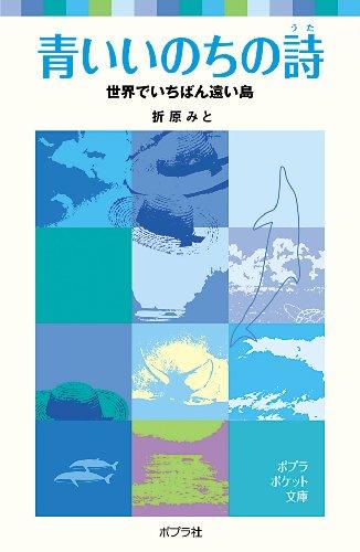 青いいのちの詩―世界でいちばん遠い島 (ポプラポケット文庫 (052-1))