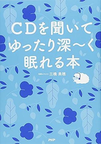CDを聞いて ゆったり深~く 眠れる本
