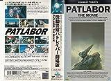 機動警察パトレイバー THE MOVIE [VHS]