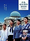 TBSテレビ50周年 涙そうそうプロジェクト ドラマ特別企画 広島・昭和20年8月6日[DVD]