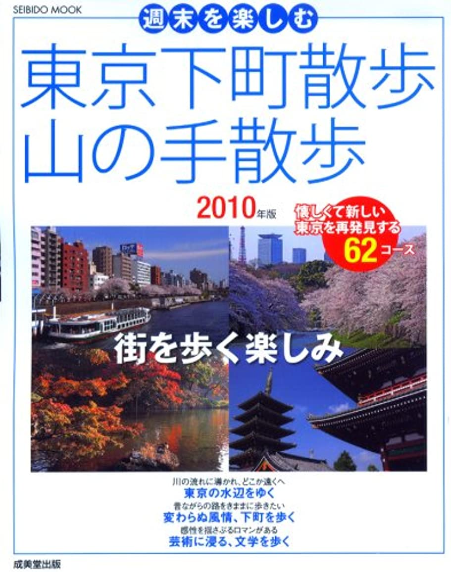 子音航海のアンカー週末を楽しむ東京下町散歩?山の手散歩 2010年版 (SEIBIDO MOOK)