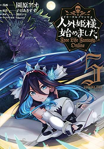 人外姫様、始めました ~Free Life Fantasy Online~(5) _0