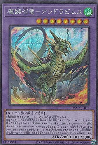 遊戯王 DAMA-JP037 魔鍵召竜−アンドラビムス (日本語版 シークレットレア) ドーン・オブ・マジェスティ