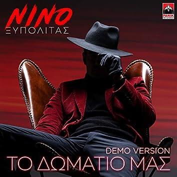To Domatio Mas (Demo Version)