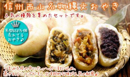 「小川の庄」縄文おやき4種野沢菜・きんぴら・じめじ野菜・あずき(各3個)