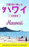 3泊5日で楽しむハワイ Kindle版