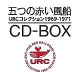 URCコレクション1969-1971 CD-BOX