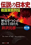 伝説の日本史 第3巻 戦国軍師列伝 (知恵の森文庫 t い 16-3)
