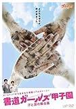 ズームイン!!から生まれた感動リアルストーリー 書道ガールズ甲子園 汗と涙の舞台裏 [DVD]