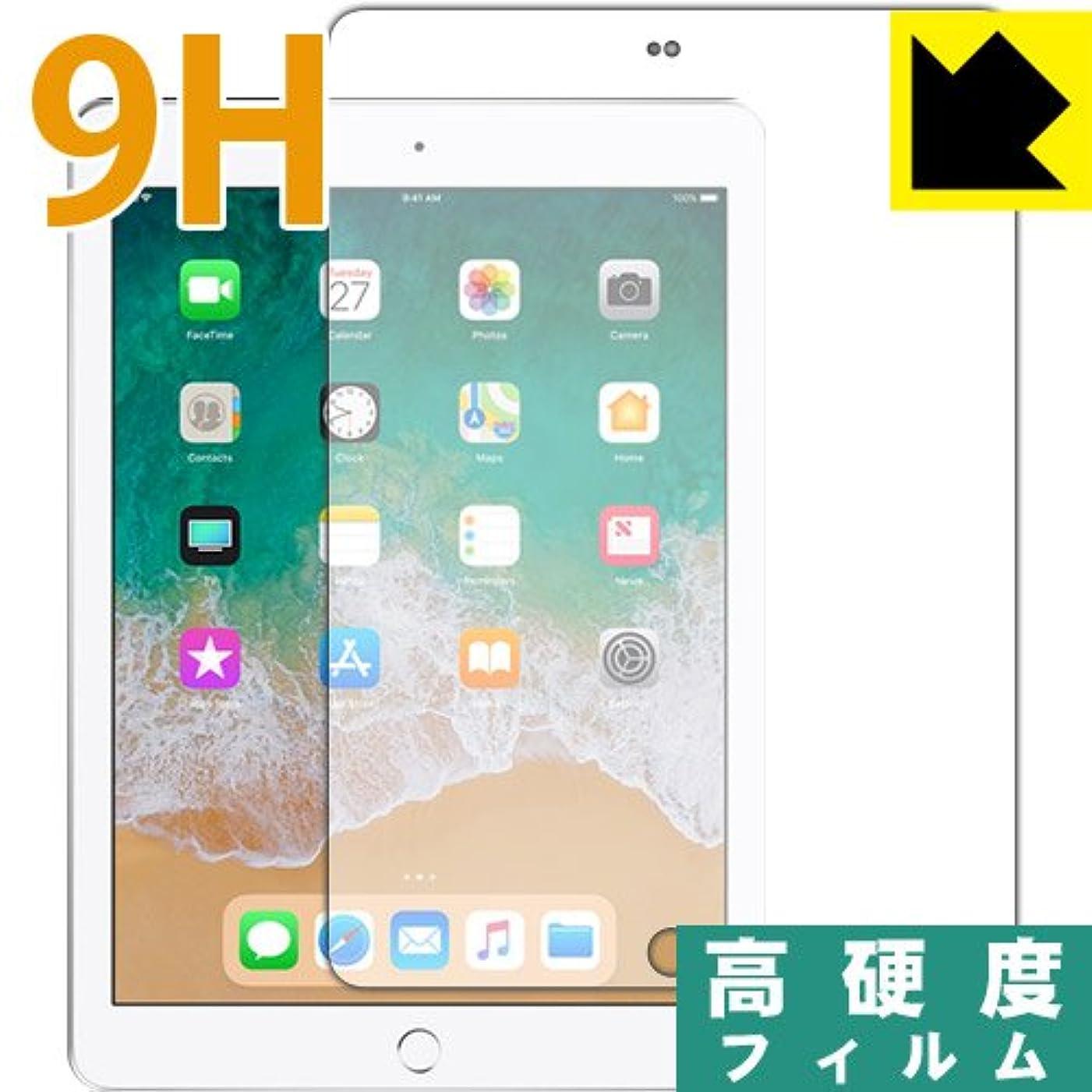 郡作る歩行者PET製フィルムなのに強化ガラス同等の硬度 9H高硬度[光沢]保護フィルム iPad(第6世代) 2018年3月発売モデル 前面のみ 日本製