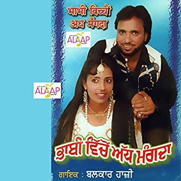 Bhabi Vicho Add Mangda