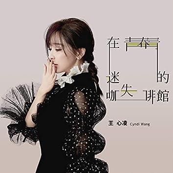 Zai Qing Chun Mi Shi De Ka Fei Guan