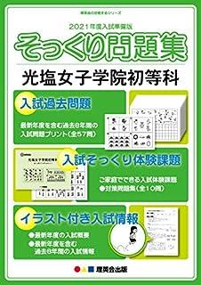 (2021年度入試準備版 そっくり問題集)光塩女子学院初等科