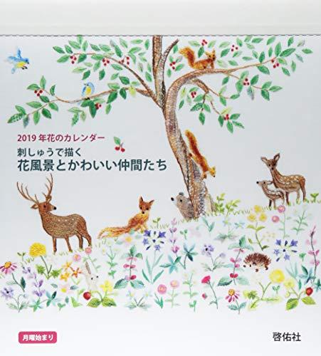 2019年花のカレンダー (刺しゅうで描く 花風景とかわいい仲間たち)