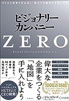 ビジョナリー・カンパニーZERO ゼロから事業を生み出し、偉大で永続的な企業になる