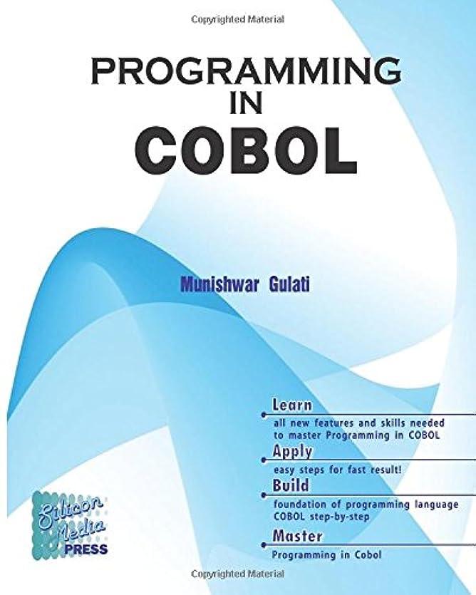 傾斜カセット風Programming in COBOL