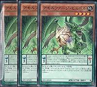 遊戯王 SHVI-JP029 アモルファージ・ヒュペル ノーマル 3枚セット コレクション