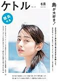 ケトル Vol.13 2013年6月発売号 [雑誌]