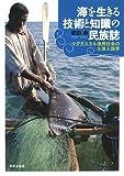 海を生きる技術と知識の民族誌―マダガスカル漁撈社会の生態人類学