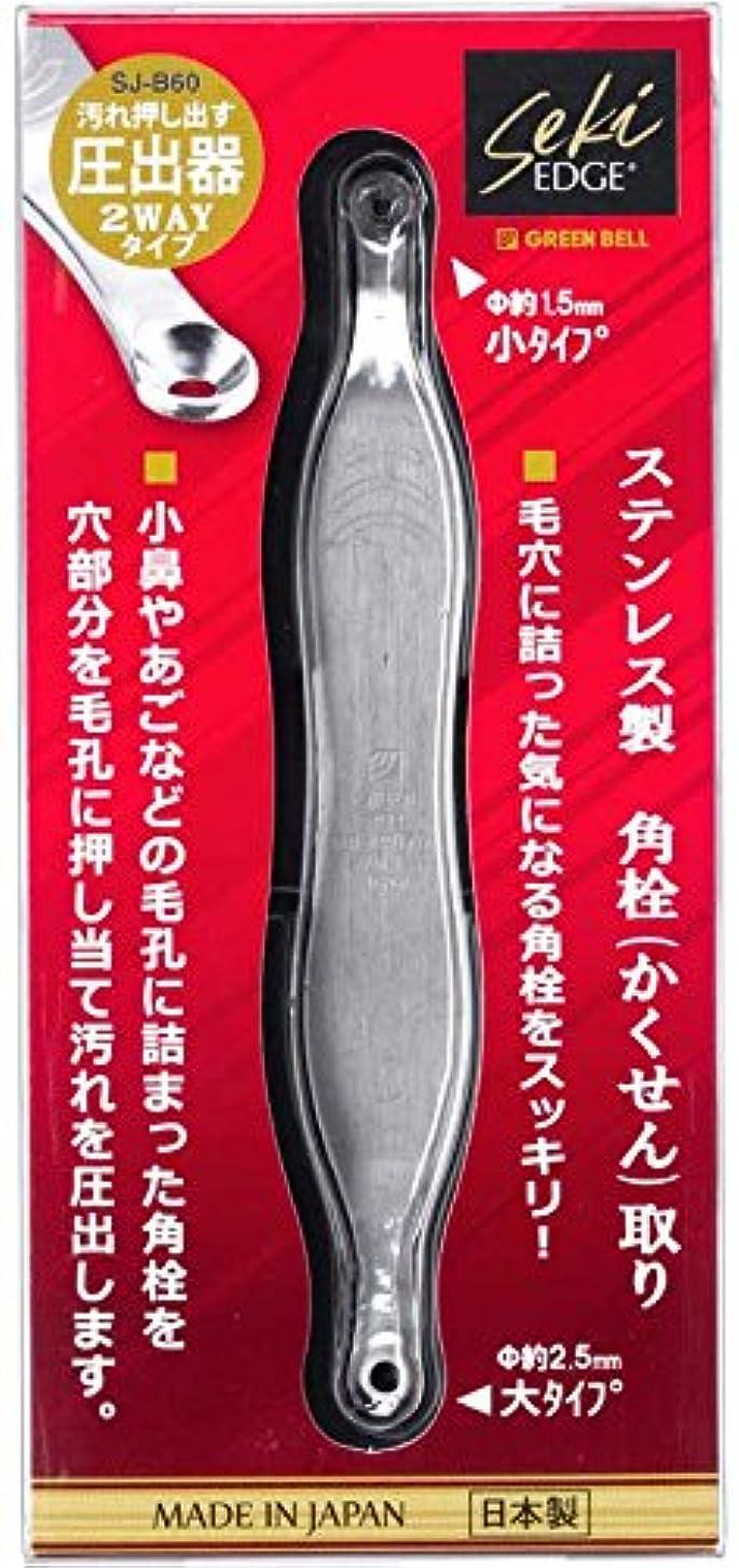 染料ラッカス十18-8ステンレス製角栓取り SJ-B60
