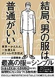 結局、男の服は普通がいい 世界一かんたん、一生使えるオシャレの方程式