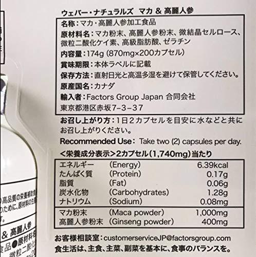 ウェバーナチュラルズ マカ&高麗人参 200粒