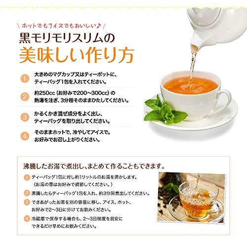 ハーブ健康本舗黒モリモリスリム(プーアル茶風味)(30包)