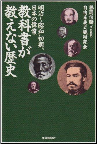 教科書が教えない歴史―明治‐昭和初期、日本の偉業 (扶桑社文庫)の詳細を見る
