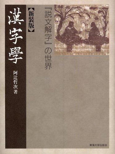 新装版 漢字学: ー「説文解字」の世界ー
