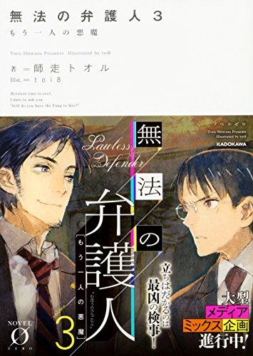 無法の弁護人3 もう一人の悪魔 (Novel 0)