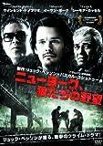 ニューヨーク、狼たちの野望 LBXC-503 [DVD]