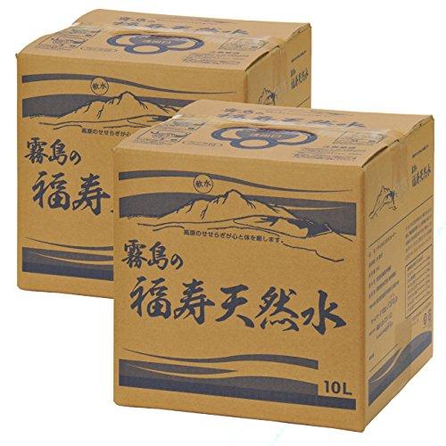 霧島の福寿天然水 軟水 シリカ水 10Lバッグインボックス×2個 シリカ73mg/L