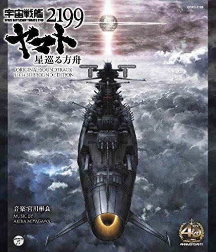 SPACE BATTLESHIP YAMATO 2199 HOSHI MEGURU HAKOBUNE ORIGINAL SOUNDTRACK 5.1CH SURROUND EDITION(Blu-ray Audio)